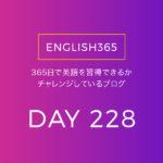 英語習得チャレンジ「228日目」…今日もばたばたしていた
