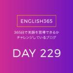 英語習得チャレンジ「229日目」…Omegle面白そうだね