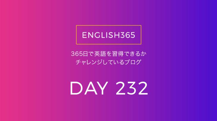英語習得チャレンジ「232日目」…waste/日本語うまい台湾人のひとが言ってたんだけど