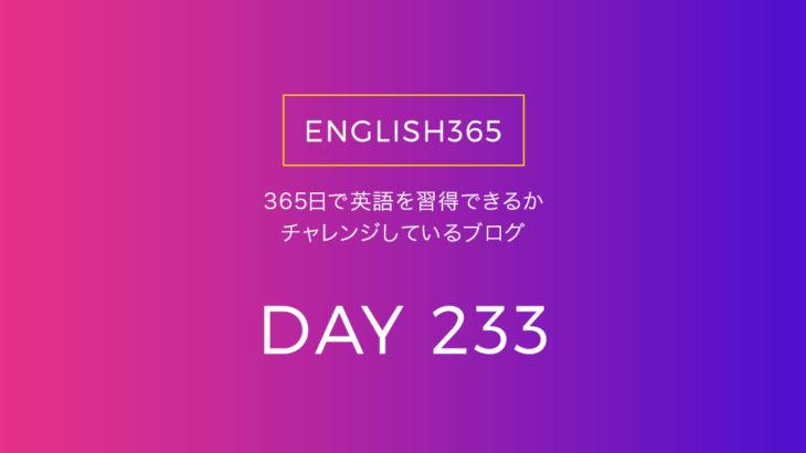 英語習得チャレンジ「233日目」…やっぱり好きなコンテンツは重要だなあ
