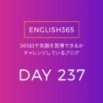 英語習得チャレンジ「237日目」…get back/和製英語ってたくさん