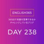 英語習得チャレンジ「238日目」…be used to/英語に慣れたいね
