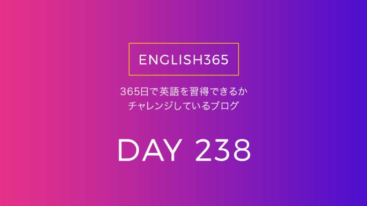 英語習得チャレンジ「238日目」…英語に慣れたいね