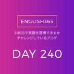 英語習得チャレンジ「240日目」…be able to /英語を英語と認識して読めるタイミング
