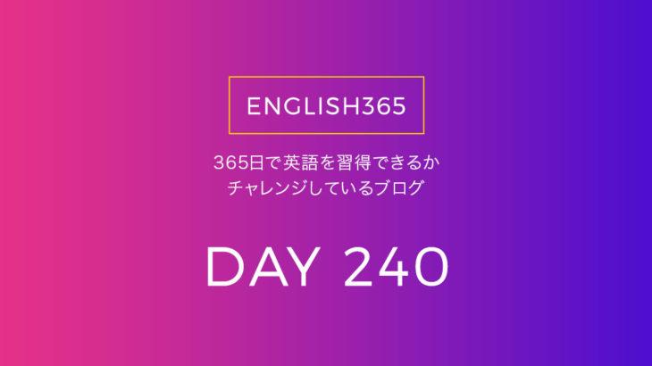 英語習得チャレンジ「240日目」…英語を英語と認識して読めるタイミング