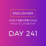 英語習得チャレンジ「241日目」…approve/日本語の単語に幅がありすぎる