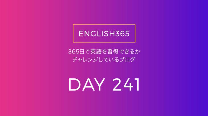 英語習得チャレンジ「241日目」…日本語の単語に幅がありすぎる