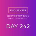 英語習得チャレンジ「242日目」…stock up on /買いだめラッシュ終わったかな