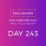英語習得チャレンジ「243日目」…quite/程度は難しい