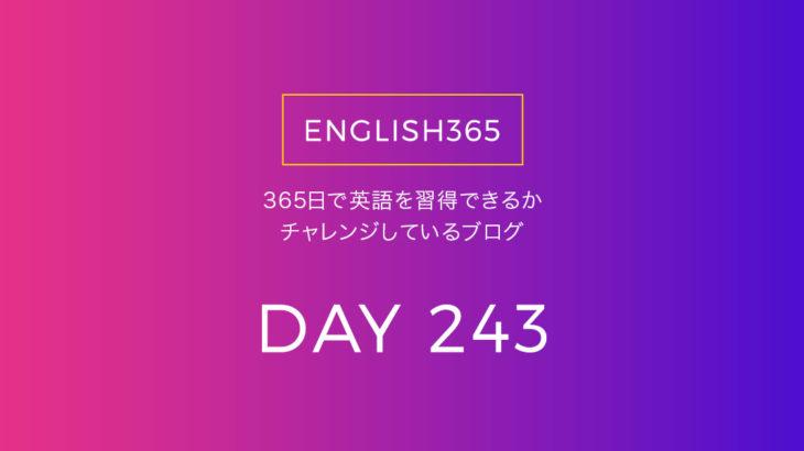 英語習得チャレンジ「243日目」…程度は難しい