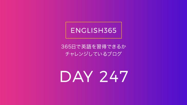 英語習得チャレンジ「247日目」…unreasonable/理不尽なこともある