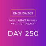英語習得チャレンジ「250日目」…英語にはない言葉もある