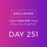 英語習得チャレンジ「251日目」…Correct./ニュアンス大事