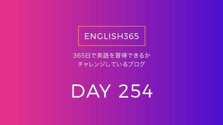 英語習得チャレンジ「254日目」…the driving force/なにかの原動力