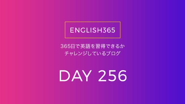 英語習得チャレンジ「256日目」…courage /あと100日?