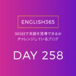 英語習得チャレンジ「258日目」… I was planning to ~/予定は未定