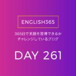 英語習得チャレンジ「261日目」…pronunciation/発音を発音する
