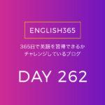 英語習得チャレンジ「262日目」… therefore/つい のニュアンス