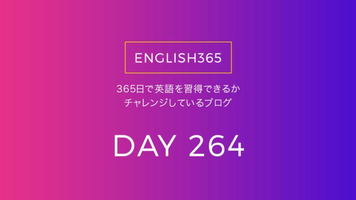 英語習得チャレンジ「264日目」… the trend in/流行ってるもの