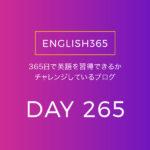 英語習得チャレンジ「265日目」…seven out of ten/何点中何点?