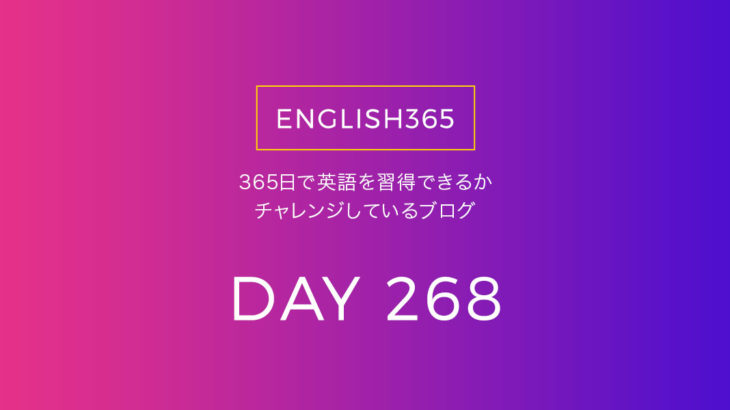 英語習得チャレンジ「268日目」… order:新しいカテゴリ増やした