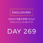 英語習得チャレンジ「269日目」… will ○○ soon:無料ではどこかで限界がくるのか…