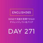 英語習得チャレンジ「271日目」… left open:開けっ放しはあぶない