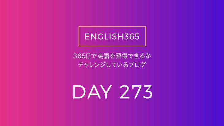 英語習得チャレンジ「273日目」… spelling:全然わかんなかった悲しい