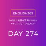 英語習得チャレンジ「275日目」… dirt:たまにはちゃんとお掃除