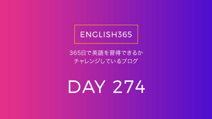 英語習得チャレンジ「274日目」… nearly run out:無いものは買い足そう