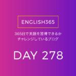 英語習得チャレンジ「278日目」… out of the way:邪魔なものはよけよう