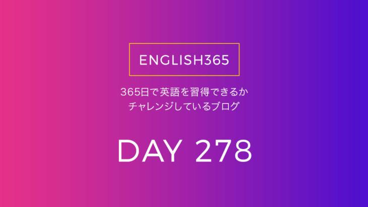 英語習得チャレンジ「278日目」…邪魔なものはよけよう