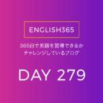 英語習得チャレンジ「279日目」… spike:ニュアンスがちょっとずつ違う