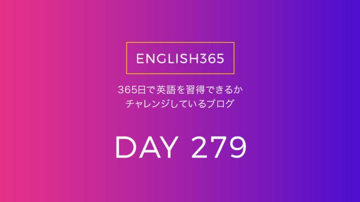英語習得チャレンジ「279日目」…ニュアンスがちょっとずつ違う