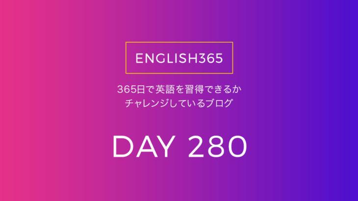 英語習得チャレンジ「280日目」…日本語の意味と違うと困る