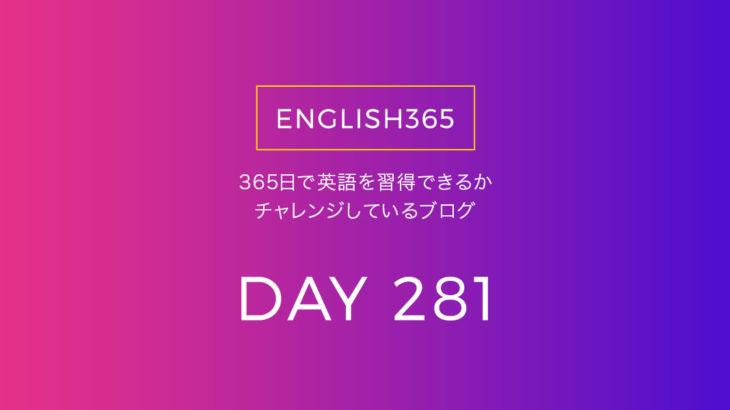 英語習得チャレンジ「281日目」…株価が気になるね