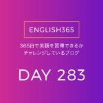 英語習得チャレンジ「283日目」… such and such