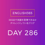 英語習得チャレンジ「286日目」…discuss:話し合いは大事