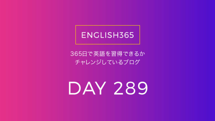 英語習得チャレンジ「289日目」…limited time/フルハウスの聞き取り
