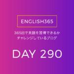 英語習得チャレンジ「290日目」…death notice/訃報にびっくり