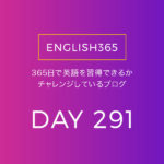英語習得チャレンジ「291日目」…entire/今日もこつこつ