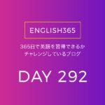 英語習得チャレンジ「292日目」…write down/メモは必要