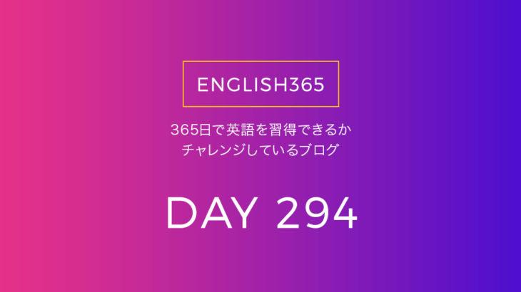 英語習得チャレンジ「294日目」…curious about/今日も英語のニュースとか見てた