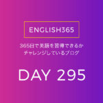 英語習得チャレンジ「295日目」…made it/慣用句とかも面白いね