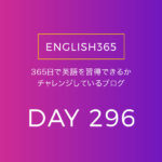 英語習得チャレンジ「296日目」…difference/差があるとき?