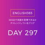 英語習得チャレンジ「297日目」…nothing/検査したけどなんでもなかった