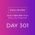 英語習得チャレンジ「301日目」…force/共にあらんことを?w
