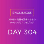 英語習得チャレンジ「304日目」…due to/原因を言いたいときもある
