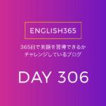 英語習得チャレンジ「306日目」…according to/英語のニュースためになるね
