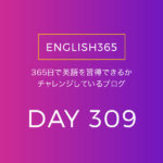 英語習得チャレンジ「309日目」…try hard/頑張ろう!!!